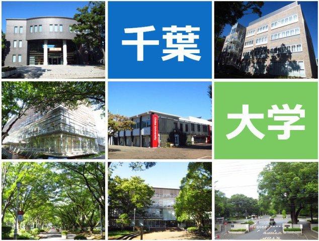 千葉大学周辺ってどんなところ?