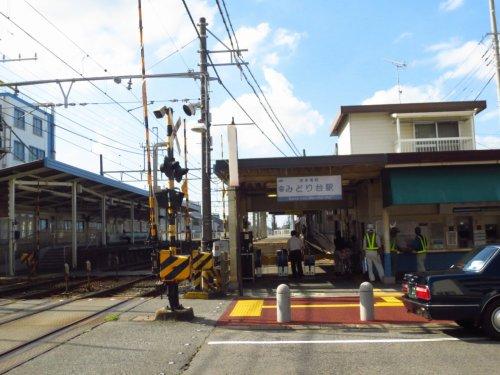京成みどり台駅